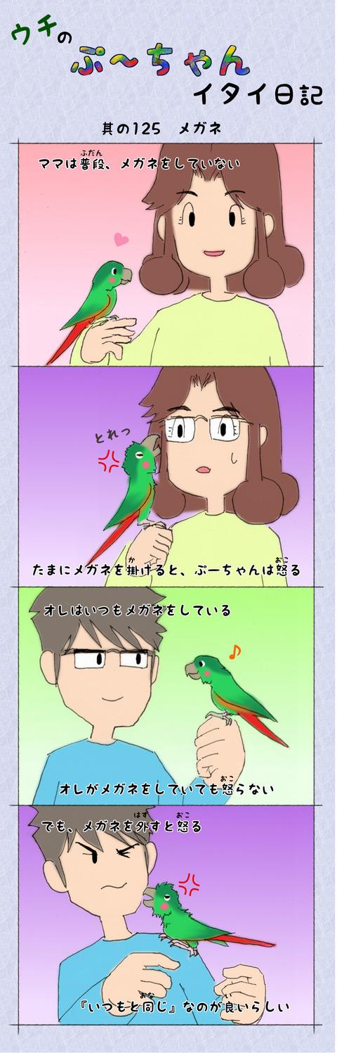 ぷ~ちゃん日記_125話_メガネ