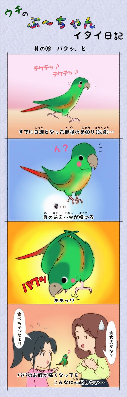 ぷ~ちゃん日記_16話