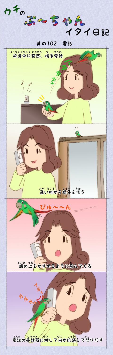 ぷ~ちゃん日記_102話_電話