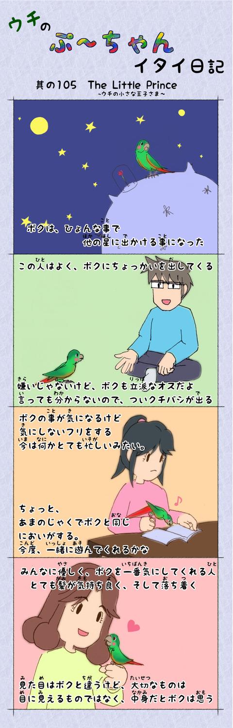 ぷ~ちゃん日記_105話_The Little Prince~ウチの小さな王子さま~