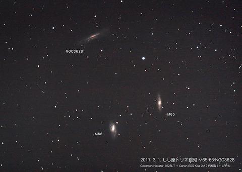20170301_LEO_M65_66_NGC3628