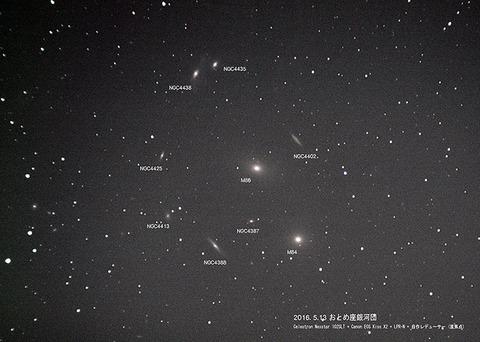20160513_おとめ座銀河団
