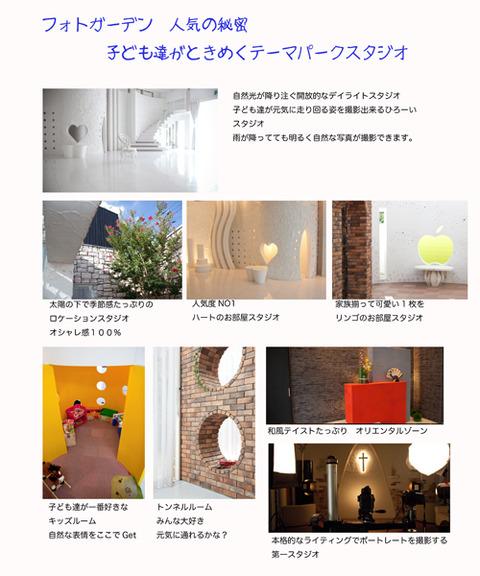 フォトガーデン・ホンダ スタジオ訪問日記 ②