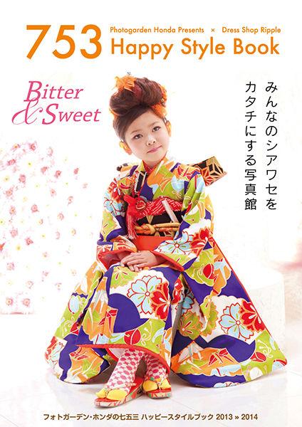 2013七五三新作衣装大展示会 8月31日〜9月2日に開催します。