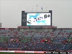 浦和レッズ対ジュビロ磐田