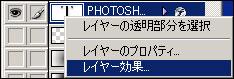 photoshopで2.0的なロゴB