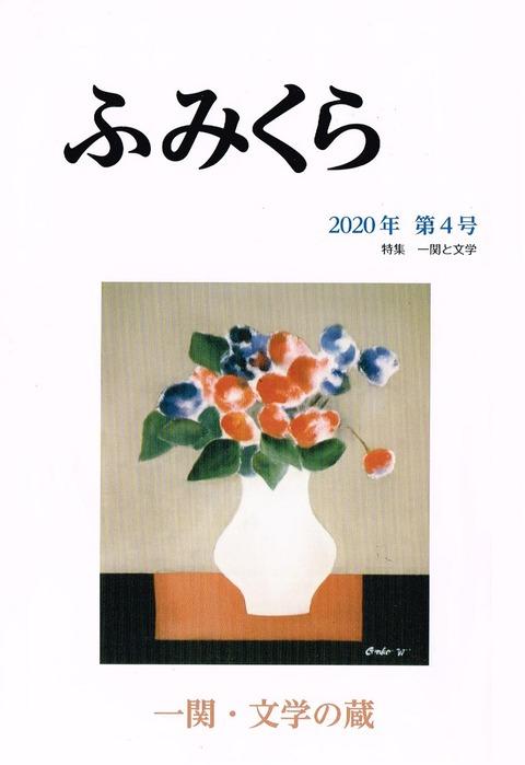 humikura4