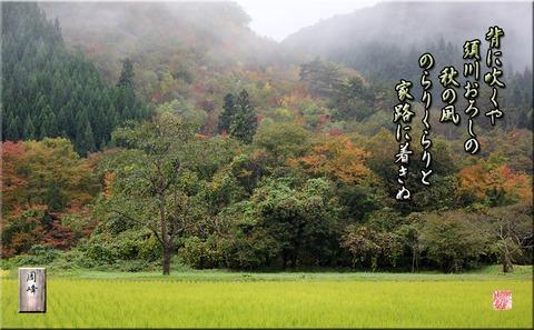 sukawaoroshi
