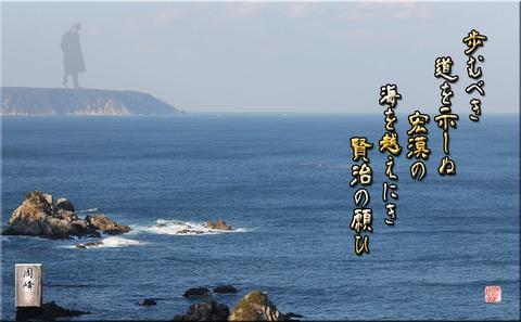 kenjisama