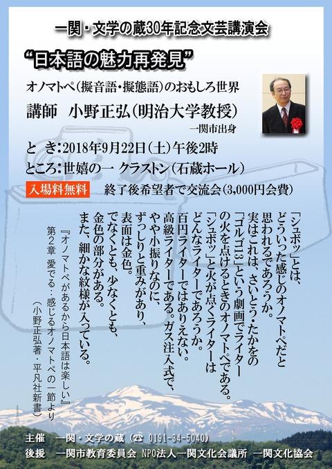 kouenkaikuromoji24 (2)