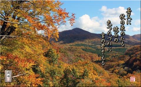 akinoyakeishi