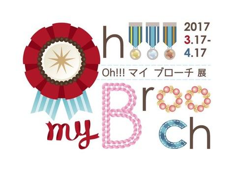 【3/17〜4/17】ブローチ展 at HOWHOUSE(東京・谷中)