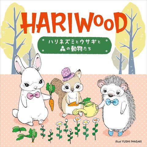 【2/15〜28】HARIWOOD 東急ハンズ池袋店