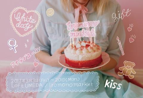 【3/3〜20】iromonomarket POP UP SHOPat大阪梅田Loft