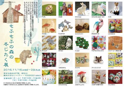 【11/23〜29(東京)】もふもふの森 池袋西武本店