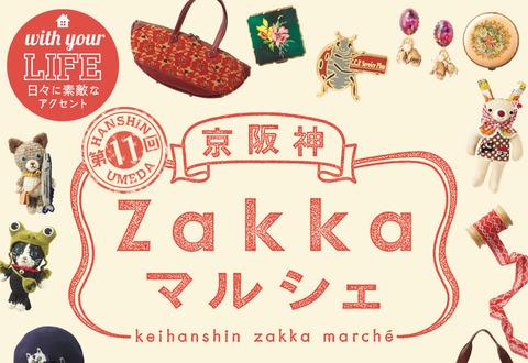 【9/13〜19】大阪 「京阪神zakkaマルシェ」出展