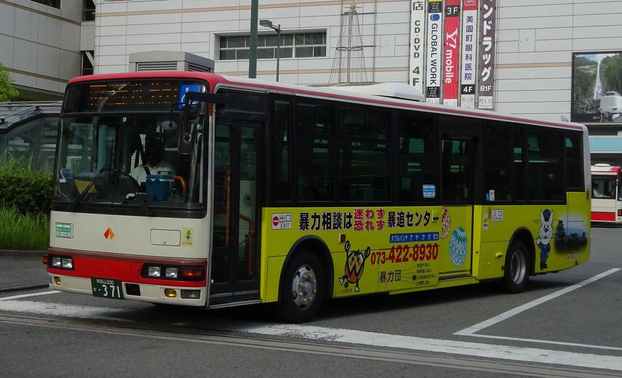 和歌山 バス