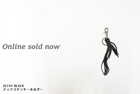 イサムカタヤマバックラッシュ 367-01 ディアスキンキーホルダー
