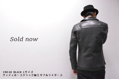 sold_now1703