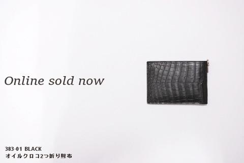 イサムカタヤマバックラッシュ オイルクロコ財布 383-01