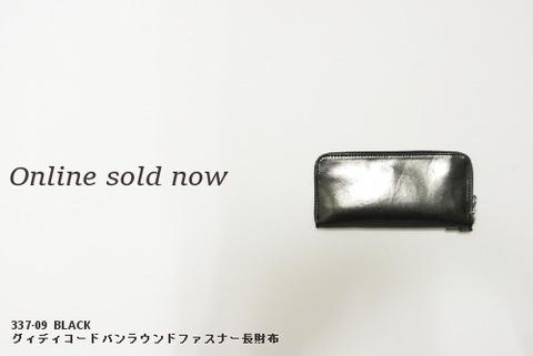 イサムカタヤマバックラッシュ コードバンラウンドファスナー長財布 337-09