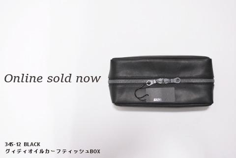 イサムカタヤマバックラッシュ グィディオイルカーフティッシュBOX 345-12