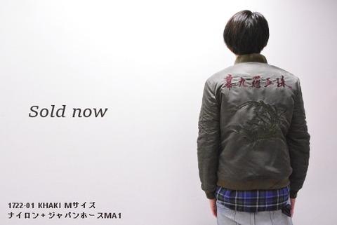 イサムカタヤマバックラッシュ MA1 1722-01