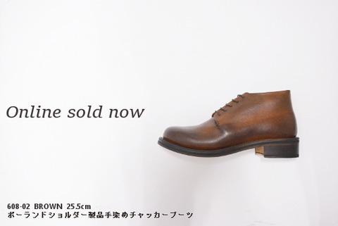 イサムカタヤマバックラッシュ ブーツ 608-02