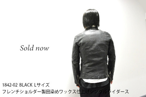 イサムカタヤマバックラッシュ 1842-02 フレンチショルダー製品染めワックス仕上げ シングルライダース