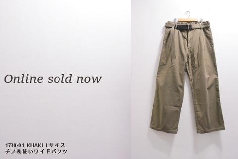 イサムカタヤマバックラッシュ パンツ 1730-01