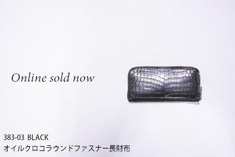 イサムカタヤマバックラッシュ 383-03 オイルクロコラウンドファスナー長財布
