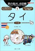 タイ語 会話帳 プーケットでタイ人と話す