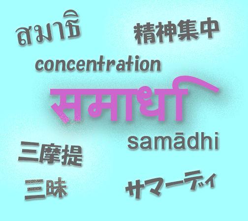 "samathi 日本や韓国、中国の大乗仏教(北伝仏教)に、タイの仏教""上座部仏教""との比..."