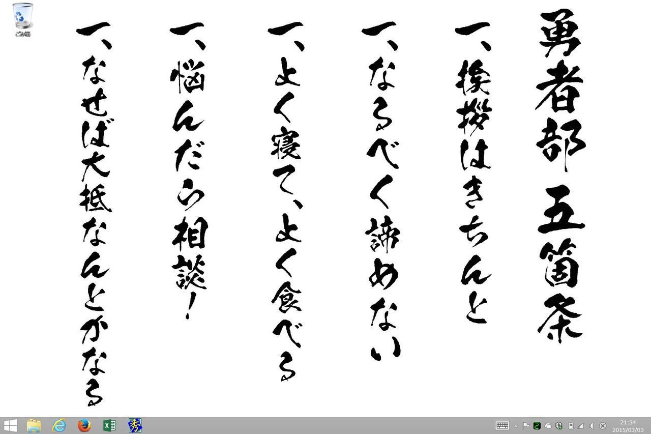 勇者部五箇条の壁紙を作ってみた 15年3月16日追記 Phy3