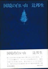 kokkyounosiroiyama
