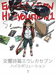 eurekaseven_high1