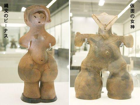 縄文のビーナス&仮面の女神