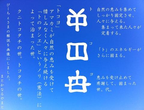 tokoyo01