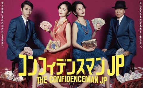 confidencemanjp-01