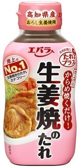 生姜焼のたれ(20160602-生産分) - コピー