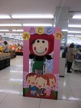 AM東刈谷 (1)