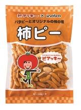 ピアッキー×柿ピー2
