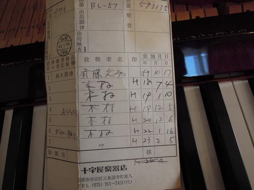 石田さんのピアノ 009