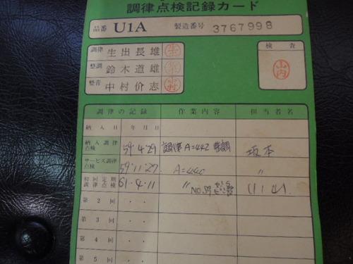 松田さんU1A 003