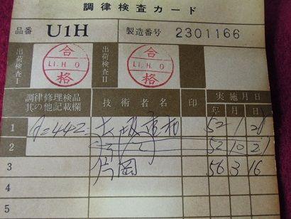 U1F修理~完成 010