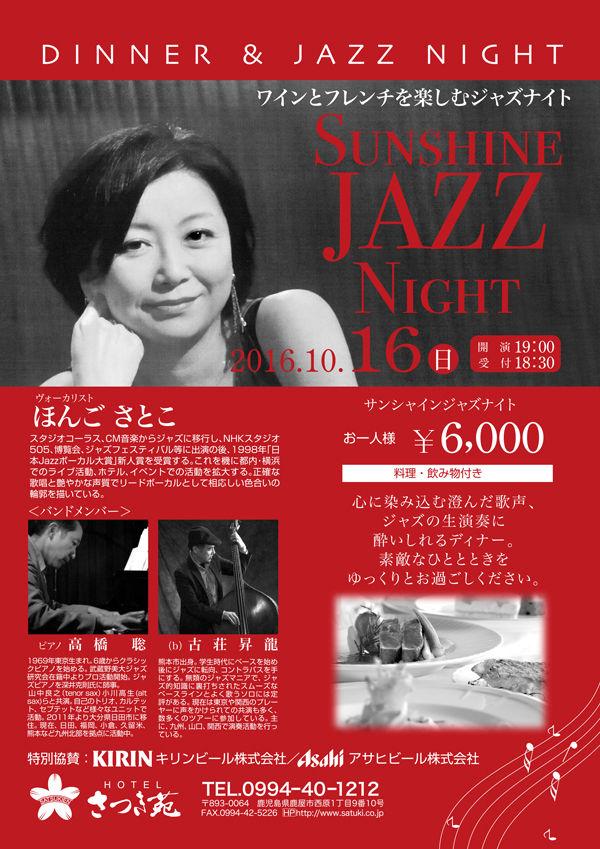 jazz20161019_1