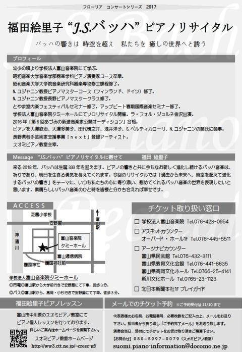 富山リサイタルweb-ura