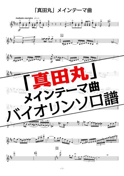 サンプルのわく5真田丸バイオリン2-min