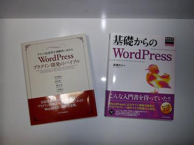 購入したWordPressの本
