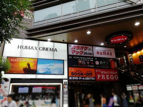 HUMAX CINEMA
